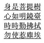 Shenxiu'gatha